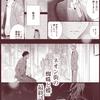 ネオン街の蜘蛛と蝶 最終話