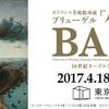 「バベルの塔」展について