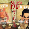祝・かくれんぼ【エクレール&てる子を探せ!】2020.04.19