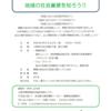平成29年度第1回地域交流会の開催について(平成29年6月23日開催)