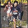 27歳で引退「山の神」柏原竜二の箱根駅伝解説が早く聞きたい