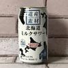 北海道ミルクサワー