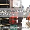 【ユニクロ】アクリル100%のストールは店頭で買おう