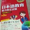 日本語教育能力検定試験 独学で合格するために