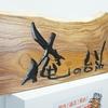 木彫り看板のこだわり。