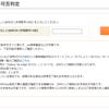 My auから4G LTE ケータイ(ガラホ:SHF32)のSIMロック解除にチャレンジ!
