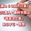 【162回芥川賞】古川真人さん最終学歴は?「背高泡立草」あらすじ・感想