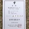【メモ】「走ること」を考え直した東日本マスターズロードレース大会