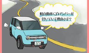 軽自動車の白ナンバー(特別仕様ナンバー)を取得できるのは今だけ!手続き方法や費用まとめ