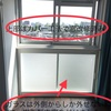 窓改修によって寒さが軽減できたと実感してもらえることほど嬉しいことはないです!