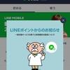 【大改悪・陸マイラー大打撃】LINEポイント・ソラチカルート閉鎖のお知らせ 陸マイラーの今後は?