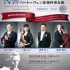 【ついに最終回!】N響メンバーによる ベートーヴェン 弦楽四重奏曲全曲演奏会 第6回