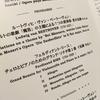 「鈴木秀美ベートーヴェンを弾くⅡ」@パルテノン多摩感想~ベートーヴェンは偉大だが、大は小を兼ねるわけではない(2016.10.15)