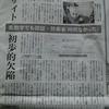 #岸信夫防衛大臣の辞任を求めます