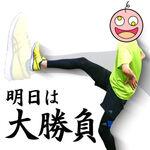明日は待ちに待った富山あいの風リレーマラソン!