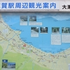 琵琶湖へ ~ 其の二