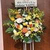 """ポルノグラフィティ 16th ライヴサーキット """"UNFADED"""" @ 大阪城ホール(181231)"""