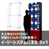 待望のスリムタイプが新登場!イージーシステムパネル(タペストリー用)3×1レビュー!