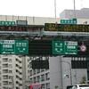 首都高速錦糸町出入口・墨田区の記憶・11…