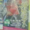 第7回渋谷よさこい