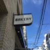 架空キラキラ女子日記『バークリー!~ネオ東京カレンダー 綾菜、50歳』