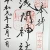 令和元年5月1日の『御朱印帳』に長蛇の列。静岡浅間神社でも2時間20分待ちました。