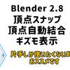 【Blender】Blender2.8 マウスのみで頂点移動と頂点結合する