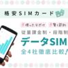 【2020年】使った分だけ!従量課金制のデータSIMカード 4社のプランを徹底比較【格安SIM】