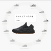 【靴購入】自分でデザインした靴を履きたいと思います。