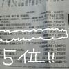 3週連続ランクイン、、、しかも5位!!! 『西郷どん! まるごと絵本』