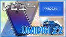 【UMIDIGI Z2 レビュー】4つのカメラや6GBメモリ搭載!グラデーションがカッコ良い6.2インチスマホでした