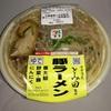 【セブン限定】「中華蕎麦とみ田監修 豚ラーメン」食べてみた!