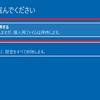 Windows10には個人用ファイル(データ)を保存したまま初期化(リカバリ)出来る機能があります。これで快適になりますよ。