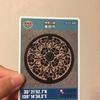 マンホールカードをゲットしたよ。【神奈川県秦野市】