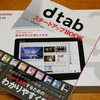 dtab 購入