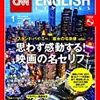 CNN English Express 2019年1月号