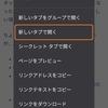Android版Google Chrome v91で、グループ化せずにタブを開くメニューを復活させる