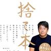 「持つことよりも、使うこと」【読書96冊目:『捨て本』(堀江貴文)】