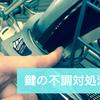 即解決!「自転車の鍵がかからない、閉まらない...」ときの対処法