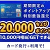 【緊急速報】20,000ポイント+12,000円の特別最強還元!!!再申込みも退会後1年経過でOKのライフカード!