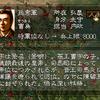 三国志5 武将 曹奐