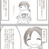 1歳半検診こぼれ話【4コマ漫画】