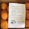 佐賀県 太良町からふるさと納税のお礼品が到着: 岩本農園のみかんちゃん(しらぬひ)小玉 5kg