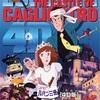 『ルパン三世 カリオストロの城』-ジェムのお気に入り映画