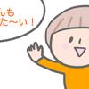 2歳4ヶ月 お箸デビュー!