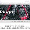 自然観察・野外調査に便利なオリンパスのコンパクトデジタルカメラTough TG-5が欲しい。