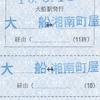 湘南モノレール  普通回数券 2