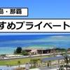 【パーソナルジム】沖縄・本島・那覇のおすすめプライベートジムまとめ。パーソナルトレーニングでダイエットのできるジムからウエイトトレーニングも扱うダイエットジムまで