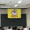 8月1日の関東鍼灸専門学校講演会を聞き終えて
