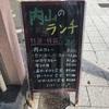 愛知/『肉山 名古屋』:ディナーは予約殺到、果たしてランチは…?